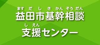 益田市基幹相談支援センター